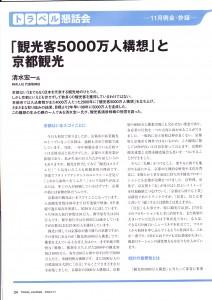 「観光客5000万人構想」と京都観光