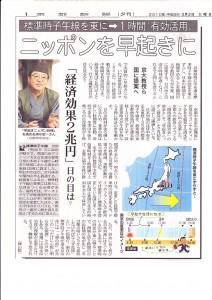 2010年3月2日京都新聞第1面