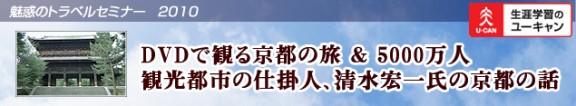 第1回 雅と侘の世界~京都御所、相国寺など洛中を巡る